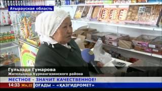 Производители пельменей на западе Казахстана обходят конкурентов ценой и качеством