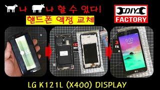 첫시도 핸드폰 액정교체 30분 풀영상LG X400
