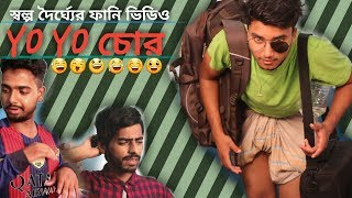 10up Media Limited-Yo Yo Chor| New Bangla Funny Video 2018