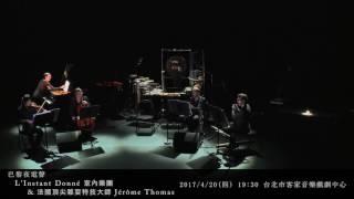 巴黎夜電聲 │法國L'Instant Donné室內樂團 - 2017TIMF臺灣國際音樂節