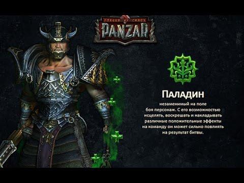 видео: panzar | Паладин - мастер лечения.