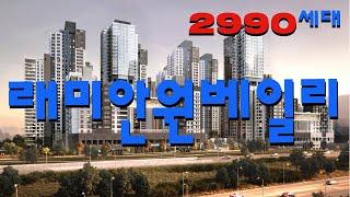래미안원베일리!!서울서초구한강조망권!!2990세대대단지…