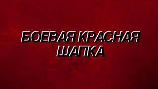 Фильм: Красная Шапочка боевик сняли в лагере!