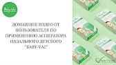 Насморк у грудничка - аспиратор детский Baby-Vac - YouTube