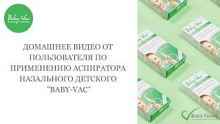 Аспиратор для носа Бейби-Вак или как почистить нос(Подробнее об аспираторе детском читайте: http://baby-vac-spb.ru Детский сад, болезни и осложнения. Как эффективно..., 2012-11-07T10:49:32.000Z)