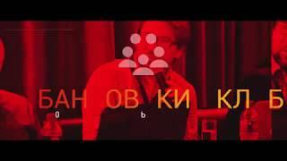 Банковский Клуб Тюмень, март 2018