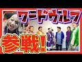 【人狼】ワードウルフにゴー☆ジャス参戦で大爆笑www