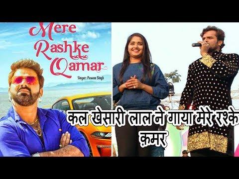 कल खेसारी लाल ने गाया मेरे रश्के क़मर पवन का गाना People Biography Bhojpuri News