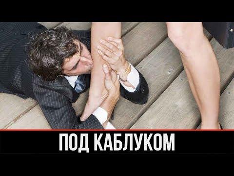 ЮМОР: ПОД КАБЛУКОМ | отношения саморазвитие мужской канал