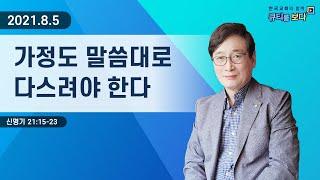 [한국교회와 함께 큐티를 보다]2021년 8월 5일(KOR/ENG/CHN/JPN SUB)
