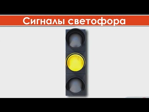 Что означает желтый мигающий сигнал светофора / Что означает один желтый мигающий
