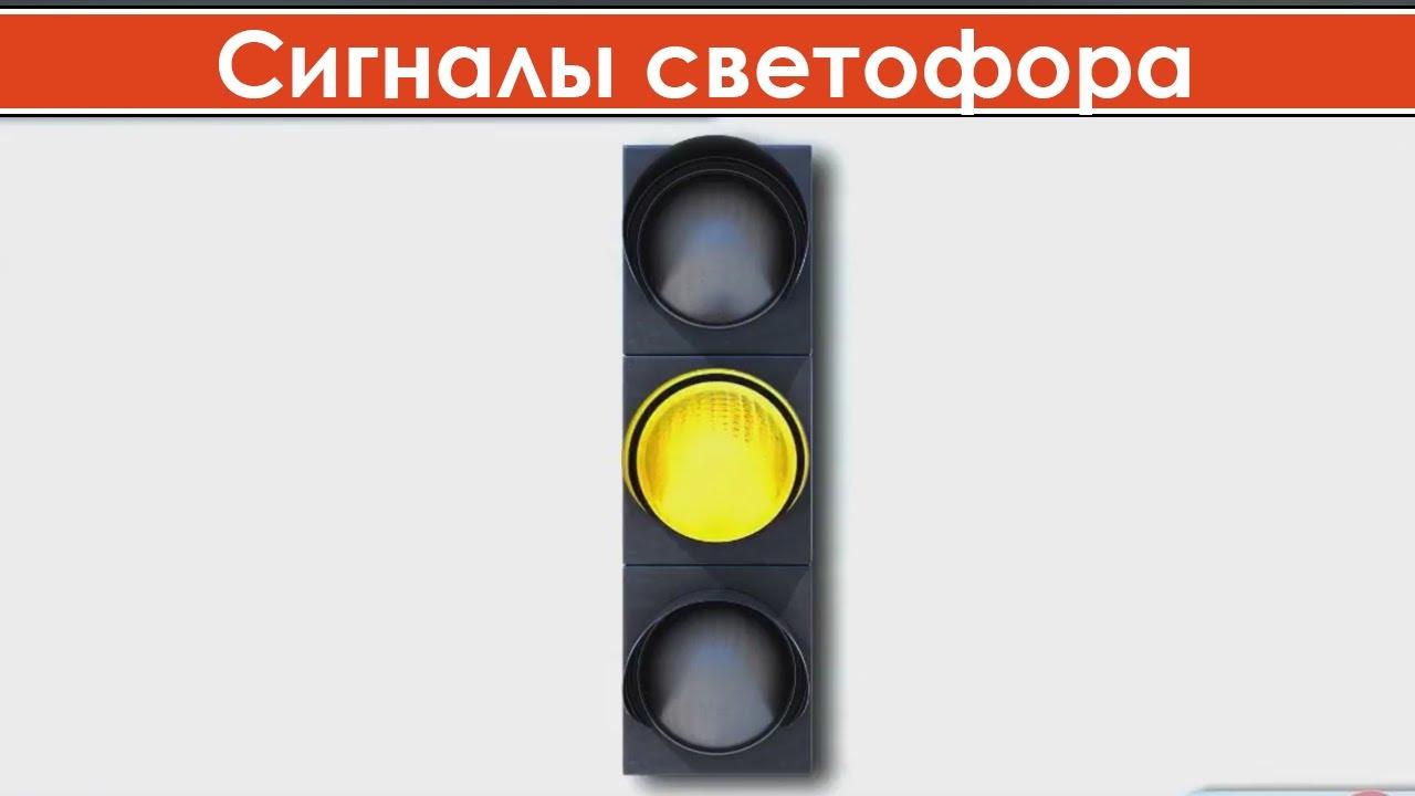 Что означает желтый цвет светофора