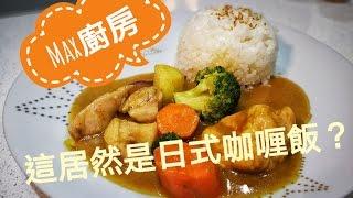 【Max廚房】第四集 日式咖哩雞 居然可以這樣做??
