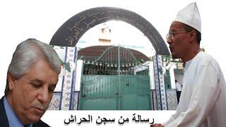 ALGERIE - الشيخ علي بن حاج يرد على رسالة من بعض مساجين الحراش
