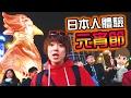 日本人體驗了台灣的元宵節結果驚奇連連!
