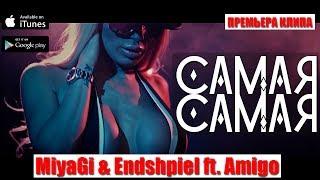 MiyaGi & Эндшпиль ft. Amigo - Самая | TRAILER