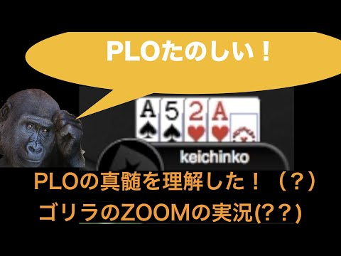 【オマハに】ついにPLOの真髄を理解してしまったゴリラ【マハロ】
