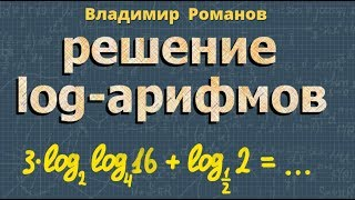 РЕШЕНИЕ ЛОГАРИФМОВ алгебра 10 11 класс