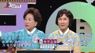 """(KrMagazine)전원주, 며느리와 '우리말겨루기' 떴다..""""국문과 출신이지만&q…"""
