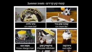 Perfect summer treats collection - מקבץ קינוחי קיץ מושלמים