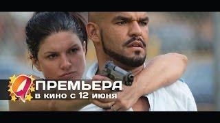 Кровавая месть (2014) HD трейлер | премьера 12 июня