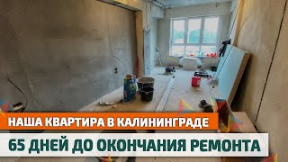 РЕМОНТ КВАРТИРЫ: что сделали за месяц? Недвижимость в Калининграде видео