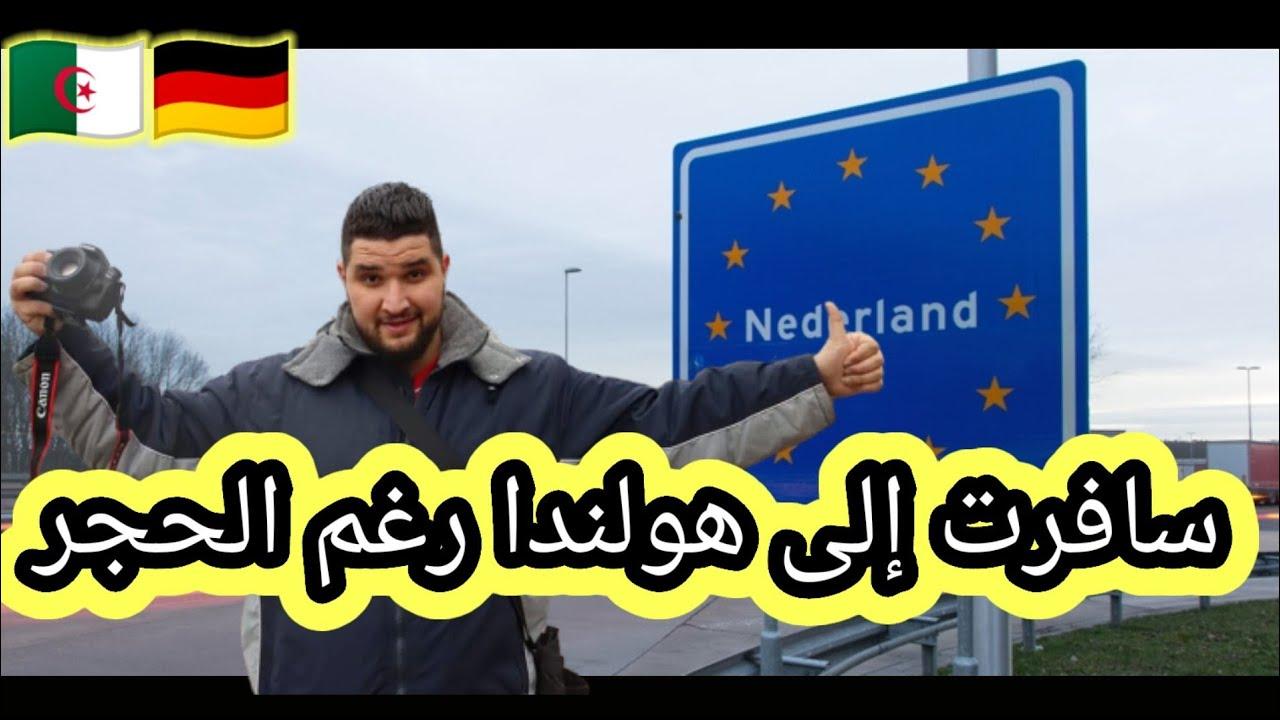 شاهد كيف سافرت إلى هولندا...و نمت في خيمة على الطريق 😂🛣️ ومعلومات مفيدة لكم