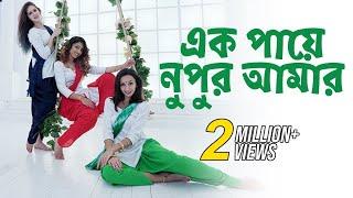 Ek Paye Nupur Amar | Dance Cover | Dance Choreography by Ridy Sheikh and Shapla Dance Group