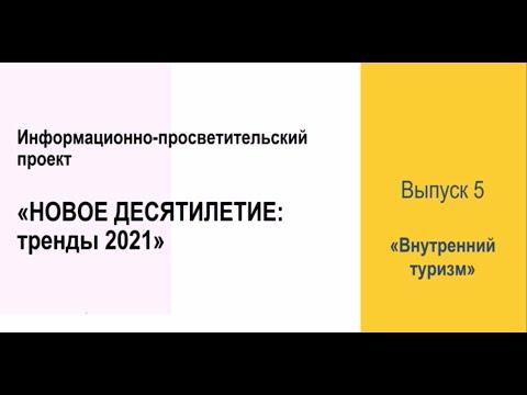 Видеообзор «Новое десятилетие: тренды 2021». Выпуск 5. «Внутренний туризм»