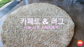 사천 진주 서부경남 카페트 러그 세척 청소