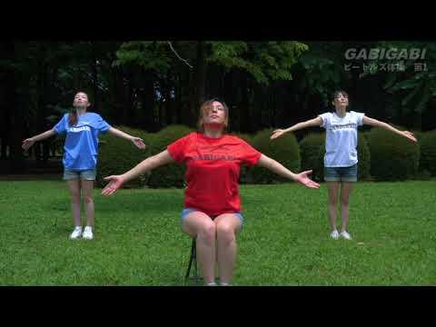 Vidéo Gymnastique des Beatles /Beatles gymnastics #1 French ver'/ビートルズ体操第1 フランス語
