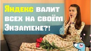 НАСТРОЙКА РЕКЛАМНОЙ КАМПАНИИ В ЯНДЕКС ДИРЕКТ - Егор Щербина