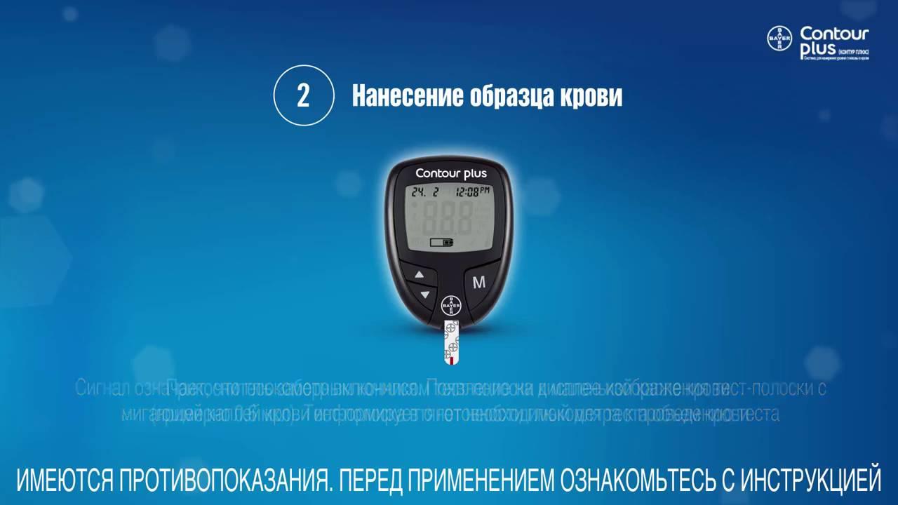 Глюкометр Байер КОНТУР ПЛЮС (Bayer CONTOUR PLUS) - YouTube