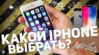 КАКОЙ iPHONE ВЫБРАТЬ В КОНЦЕ 2017?