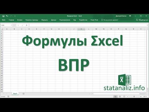 30 Функция ВПР в Excel (VLOOKUP)
