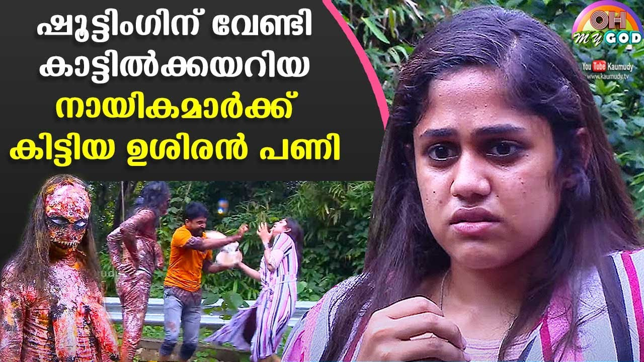 Download LOL! Actresses who went for a shoot in the forest gets pranked | #OhMyGod | EP 215