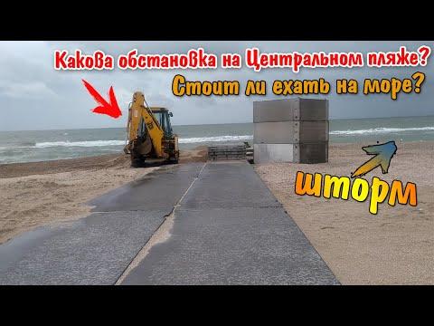 Стоит ли ехать на море? Погода в Кирилловке сегодня. Шторм Азовское море/Центральный пляж.