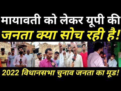 Opinion poll 2022। Public opinion। Up Election। Mayawati। Ak