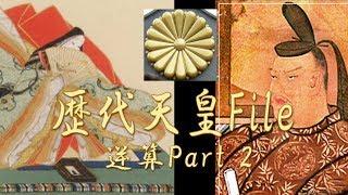 歴代 の 天皇 神代史 逆算Part.2 神倭 69代〜40代まで【天皇の歴史】 歴...
