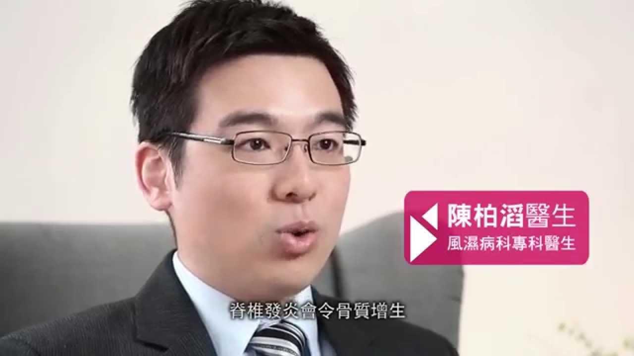 香港執業專科醫生協會:了解強直性脊椎炎 - 陳柏滔醫生 - YouTube