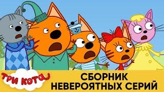 Три Кота | Сборник невероятных серий | Мультфильмы для детей