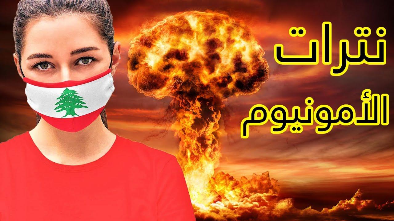 ما هي نترات الأمونيوم التي تسببت بكارثة بيروت !! تعرف على هذه المادة الخطيرة؟