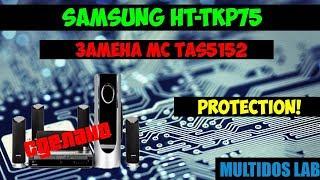 Кінотеатр Samsung ht-tkp75 - PROTECTION