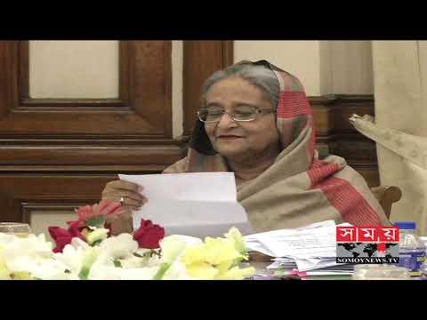 চতুর্থ ধাপের উপজেলা নির্বাচনে আ. লীগের প্রার্থী চূড়ান্ত | Sheikh Hasina | Somoy TV