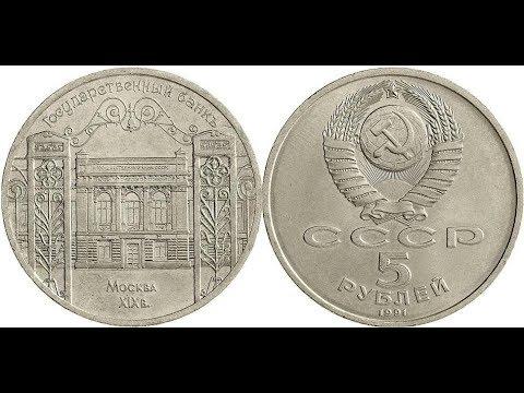 Реальная цена монеты 5 рублей 1991 года. Государственный банк, Москва, XIX век. Разновидности.