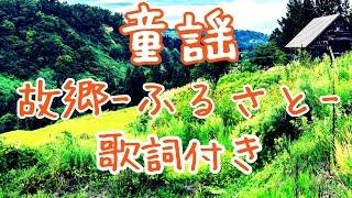故郷-ふるさと-【童謡/文部省唱歌】歌詞付き Furusato-Japanese Children's Song byクムリソラ(sora kumuri)