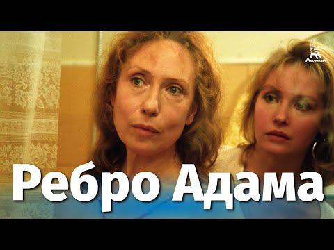 Ребро Адама (мелодрама, трагикомедия, реж. Вячеслав Криштофович, 1990 г.)
