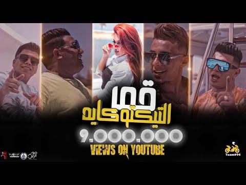 كليب قمر التيك توكايه عمر كمال حمو بيكا نور التوت علي قدوره   Exclusive Video Clip - Amr Eltiktokaya