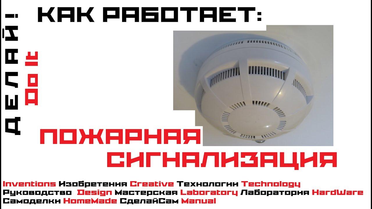 Как устроен датчик пожарной сигнализации. Разборка, испытание, объяснение принципа.