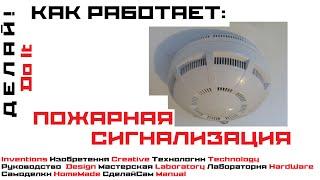 видео Датчики пожарной сигнализации: тепловые, дымовые, беспроводные | Купить датчики пожарной сигнализации в Санкт-Петербурге по лучшей цене